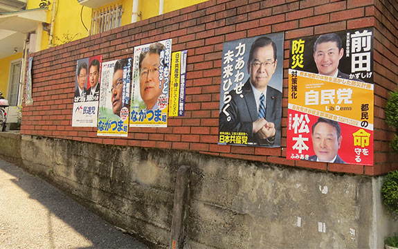 Posters on a wall in Japan.