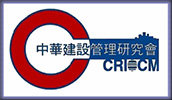Chinese Research Institute of Construction Management (CRIOCM) logo